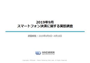 2019年9月 スマートフォン決済に関する実態調査
