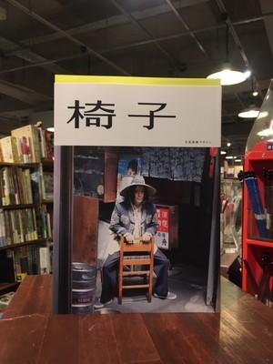 【BOOK】又吉直樹マガジン 椅子