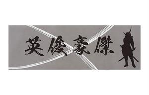 英俊豪傑手ぬぐい(伊達政宗) 100cm