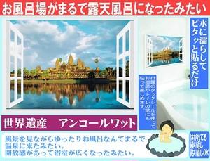 お風呂のポスター世界遺産/浴室に美しい風景を