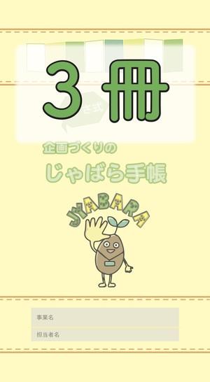 わかさ式・企画づくりのじゃばら手帳 3冊