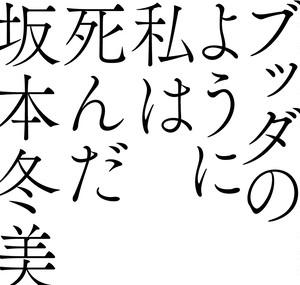 『ブッダのように私は死んだ』坂本冬美 通常盤CD