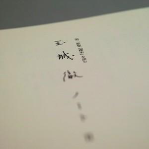 『玉城徹ノート     Ⅱ    第二歌集『樛木』を読む』