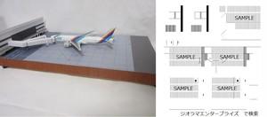 空港ジオラマ作成用PDFデータ ボーディングブリッジ