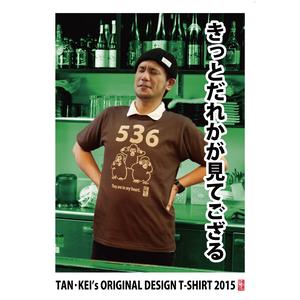 旧ボディ:T-shirt「三猿でござる」