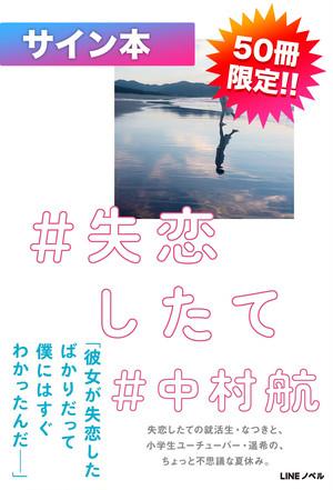 【50冊限定!サイン本】#失恋したて 著:中村 航