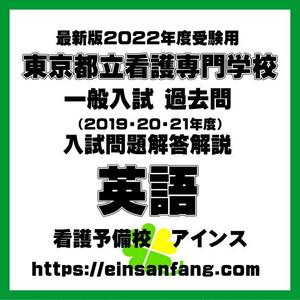 東京都立看護専門学校一般入試英語過去問解説解答(2022(令和4)年度受験用)
