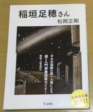 稲垣足穂さん(立東舎文庫)