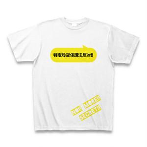 特定秘密保護法反対!!NO MORE SECRET!!Tシャツ
