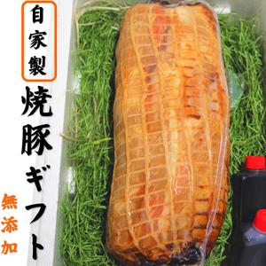 【御中元】自家製焼豚ギフトセット (1本入) (本州送料込) Y-601