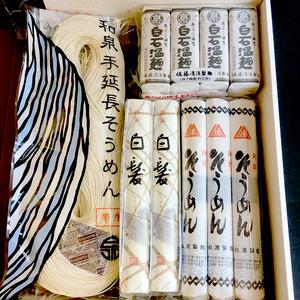 日本一の素麺セット(長い素麺・短い素麺・太い素麺・細い素麺)
