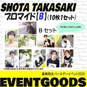 【高崎翔太BD2020】 ブロマイドBセット(L版・10枚1セット)