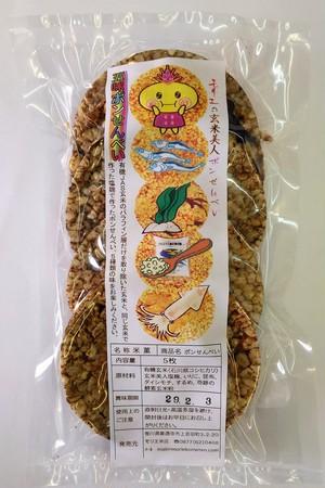 玄米美人ポンせんべい(五味)