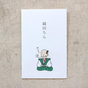 【ぽち袋】織田ちん