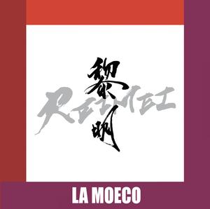 LA MOECOセカンドアルバム「黎明〜REIMEI〜」