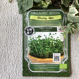 【スプラウト】ヘルシーミックス ORGANIC SEEDS  有機種子*固定種