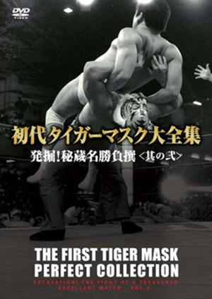 初代タイガーマスク大全集 発掘!秘蔵名勝負〈其の弐〉