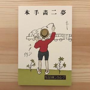 夢二画手本 1 2 3 4(初版本復刻竹久夢二全集) / 竹久夢二(著)