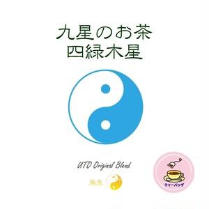 九星のお茶 四緑木星(ティーバッグタイプ)