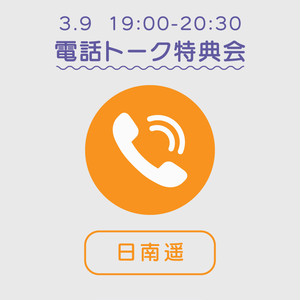 日南遥 - 3/9 電話でトーク特典会