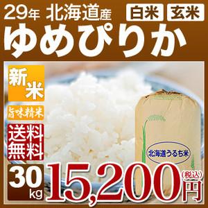 北海道 ゆめぴりか 30kg (平成29年産 白米/玄米)
