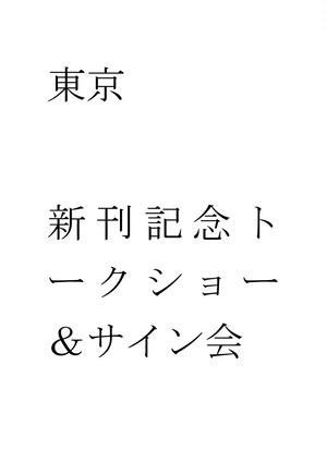11月4日(土)東京開催【斎藤一人・人間力】出版記念トークライブチケット@