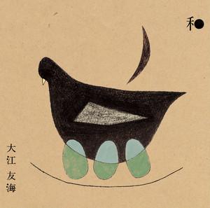 大江友海 1st album 「和」