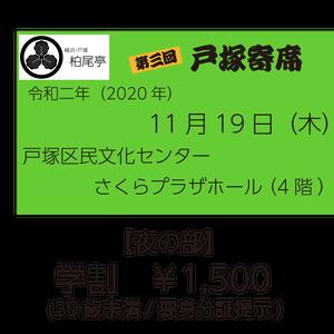 第3回戸塚寄席(2020年11月19日(木))夜の部チケット(学割・30歳未満)