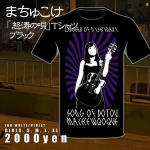 まちゅこけ「怒涛の唄Tシャツ」ブラック