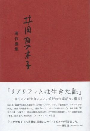 井田真木子著作撰集 1