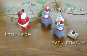 ペンギンさんのクリスマス