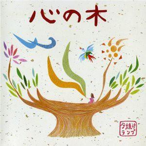 夕焼けランプ 1st Single 「心の木」