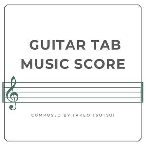 マイナー・ワルツ(ギターTAB譜)