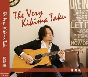 聞間拓 / フルアルバム『The Very Kikima Taku 』