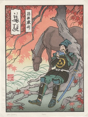 The Hero Rests / Ukiyoe-Heroes (浮世絵ヒーロー)