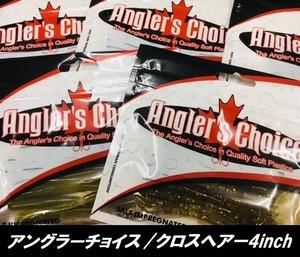 Angler'sChoice / クロスヘアー