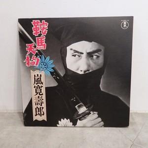 【レコード】鞍馬天狗 嵐寛寿郎