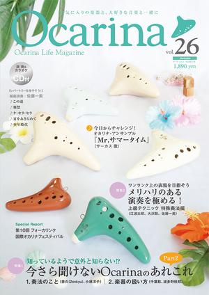雑誌 Ocarina vol.26