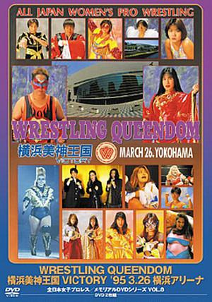 全女 WRESTLING QUEENDOM 横浜美神王国 VICTORY`95.3.26 横浜アリーナ