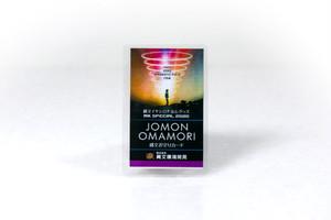 JOMON-OMAMORI
