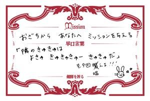 OZACHIバックアップカード(ミッションカード) 【改20210305】