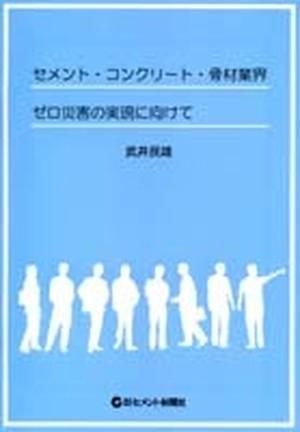 セメント・コンクリート・骨材業界 ゼロ災害の実現に向けて  A5判45頁