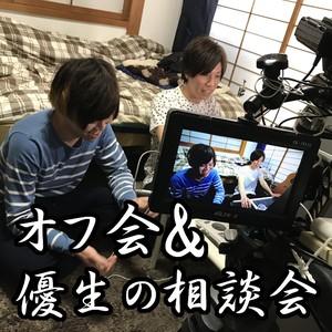 3/24オフ会参加権