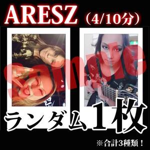 【チェキ・ランダム1枚】ARESZ(4/10分)