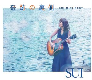 奇跡の裏側〜SUI BEST MINI~