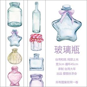玻璃瓶【爱丽丝茶会】