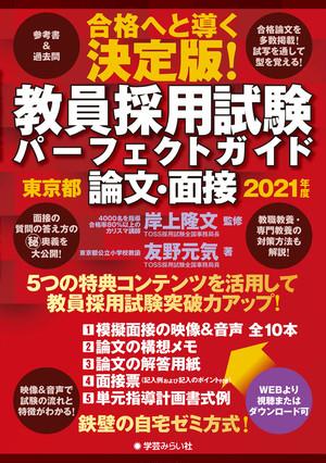 教員採用試験パーフェクトガイド 東京都 論文・面接 2021年度