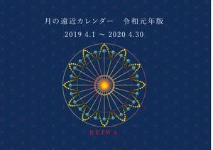 月の遠近カレンダー    令和元年版  送料無料!!