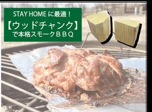 BBQ用ウッドチャンク【36こセット(12こおトク)】