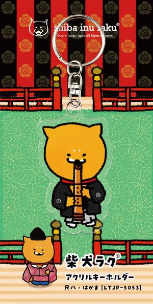 柴犬ラク 楽器キーホルダー 【和楽器】